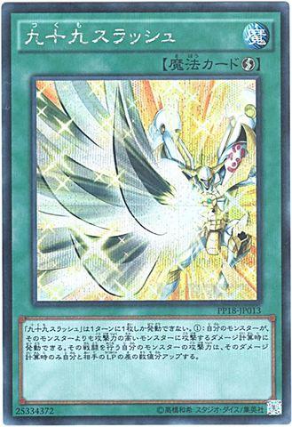 九十九スラッシュ (Secret/PP18-JP013)