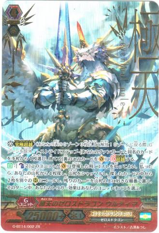 極天のゼロスドラゴン ウルティマ ZR GBT14/002(ユナイテッドサンクチュアリ)