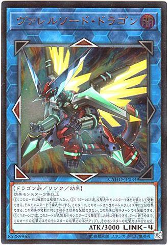 ヴァレルソード・ドラゴン (Ultimate/CYHO-JP034)⑧L/闇4