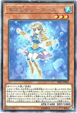 海晶乙女シーホース (Rare/RIRA-JP003)③水3