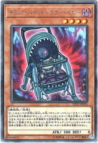 ギミック・パペット-テラー・ベビー (Rare/DP22-JP035)・DP22③闇4