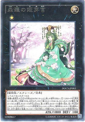 森羅の姫芽宮 (Rare/DOCS-JP083)