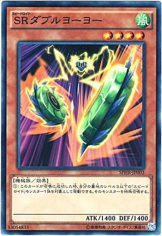 SRダブルヨーヨー (N/N-P/SPHR-JP003)