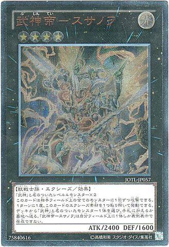 武神帝-スサノヲ (Ultimate)