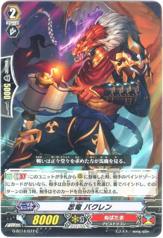 忍竜 バクレン C GBT14/077(ぬばたま)