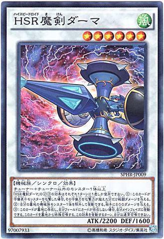 HSR魔剣ダーマ (Super/SPHR-JP009)