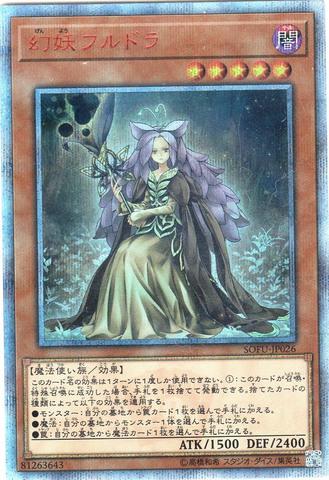 幻妖フルドラ (20th Secret/SOFU-JP026)③闇5