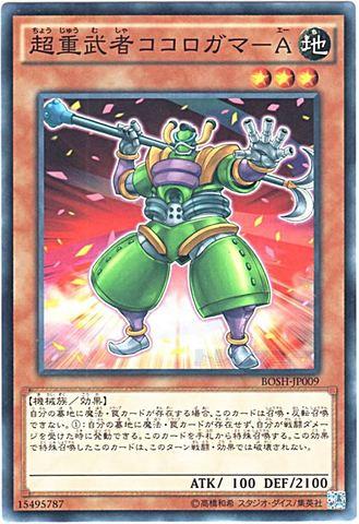 超重武者ココロガマ-A (Normal/BOSH-JP009)