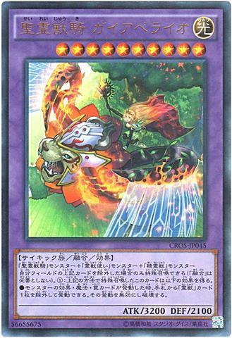 聖霊獣騎 ガイアペライオ  (Ultra/CROS-JP045)⑤融合光10
