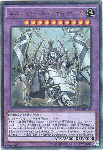エルシャドール・シェキナーガ (Ultra/NECH)⑤融合地10