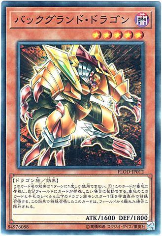 バックグランド・ドラゴン (Normal/FLOD-JP012)