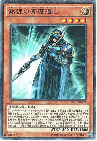 熟練の青魔道士 (Normal/SECE-JP032)③光4