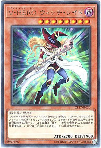 V・HERO ウィッチ・レイド (Rare/CP17-JP030)