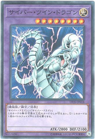 サイバー・ツイン・ドラゴン (Normal)⑤融合光8