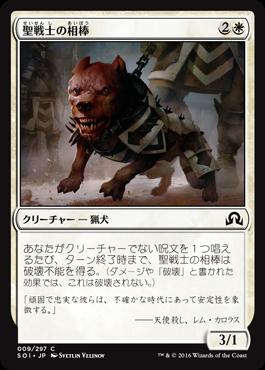 聖戦士の相棒/Cathar s Companion/SOI-009/C/白