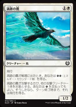 渦跡の鷹/Eddytrail Hawk/KLD-012/C/白