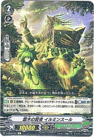霊木の賢者 イルミンスール R VEB03/031(ネオネクタール)