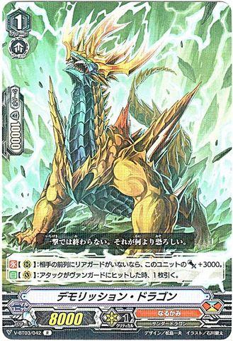 デモリッション・ドラゴン R VBT03/042(なるかみ)