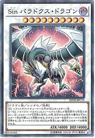 Sin パラドクス・ドラゴン (Super-P/20TH-JPC73)⑦S/闇10