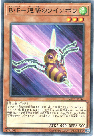 B・F-連撃のツインボウ (N/CP19-JP037)③風3