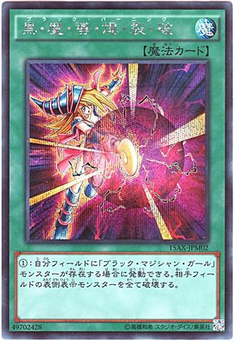 黒・魔・導・爆・裂・破 (Secret/15AX-JPM02)