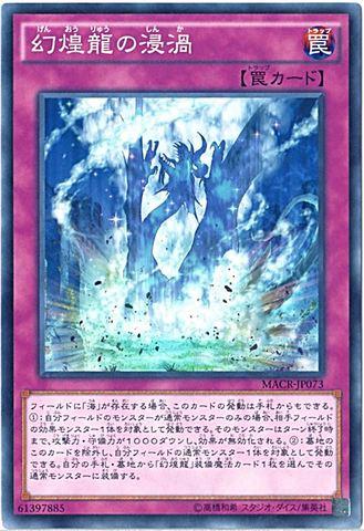 幻煌龍の浸渦 (Normal/MACR-JP073)