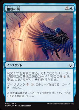 相殺の風/Countervailing Winds/HOU-032/C/青