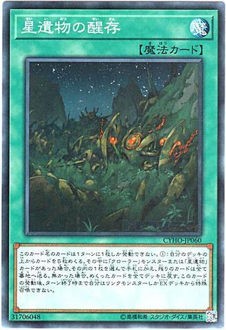 星遺物の醒存 (Normal/CYHO-JP060)①通常魔法