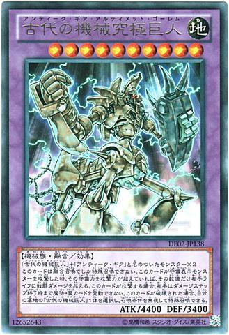 古代の機械究極巨人 (Normal/Rare)⑤融合地10