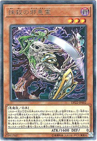 抹殺の邪悪霊 (Rare/DP22-JP002)・DP22③闇3
