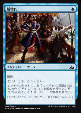 船慣れ//RIX-050/C/青