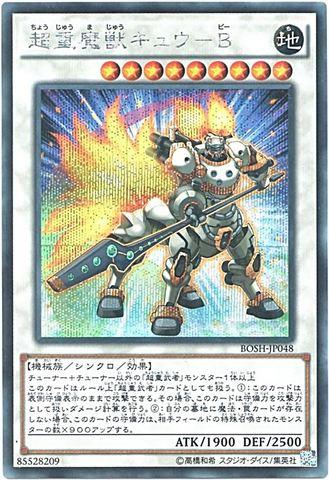 超重魔獣キュウ-B (Secret/BOSH-JP048)