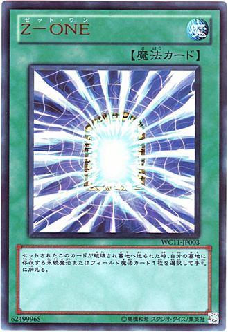Z-ONE (Ultra)①通常魔法