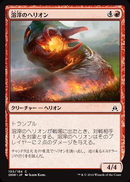 溶滓のへリオン/Cinder Hellion/OGW-105/C/赤