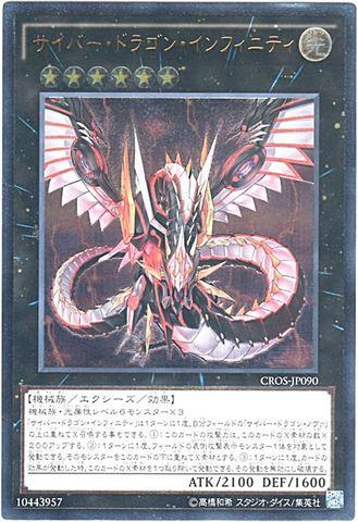 サイバー・ドラゴン・インフィニティ (Ultimate/CROS-JP090)