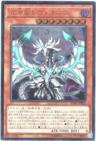 混源龍レヴィオニア (Ultimate/SOFU-JP025)③闇8