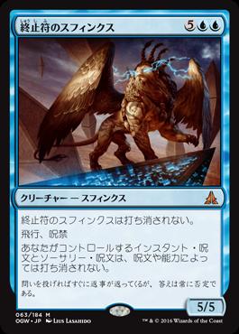 終止符のスフィンクス/Sphinx of the Final Word/OGW-063/M/青