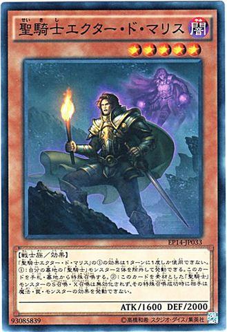 聖騎士エクター・ド・マリス (Normal/EP14)③闇5
