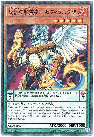 炎獣の影霊衣-セフィラエグザ (Normal/CROS-JP027)
