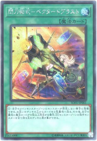 閃刀術式-ベクタードブラスト (Secret/SOFU-JP061)①通常魔法