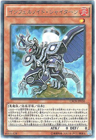 インフェルノイド・シャイターン (Rare/CROS-JP030)