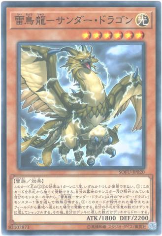 雷鳥龍-サンダー・ドラゴン (Normal/SOFU-JP020)サンダー③光6