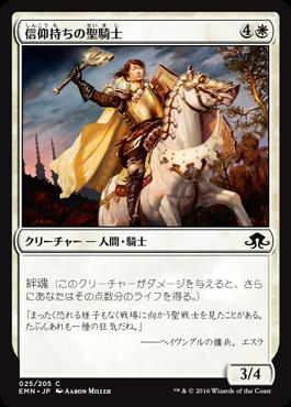 信仰持ちの聖騎士/Faithbearer Paladin/EMN-025/C/白