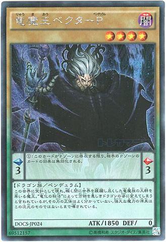 竜魔王ベクターP (Secret/DOCS-JP024)