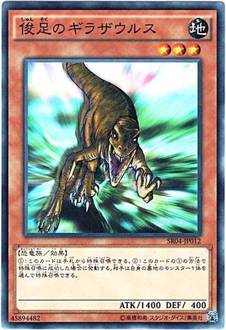 俊足のギラザウルス (Normal/SR04-JP012)