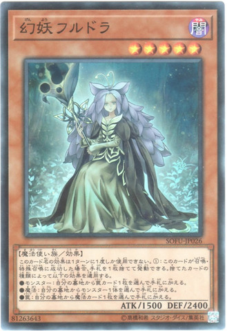 幻妖フルドラ (Super/SOFU-JP026)③闇5