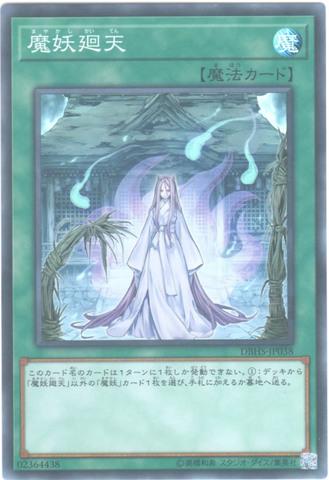 魔妖廻天 (Super/DBHS-JP038)魔妖①通常魔法