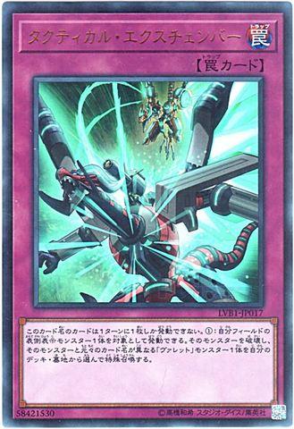 タクティカル・エクスチェンバー (Ultra/LVB1-JP017)