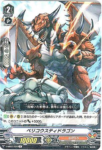 ベリコウスティドラゴン R VMB01/020(かげろう)