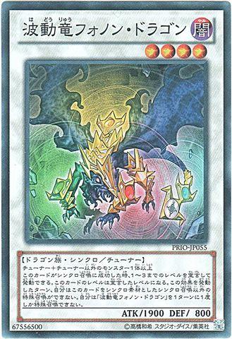 波動竜フォノン・ドラゴン (Super)